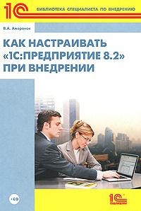 """Как настраивать """"1С:Предприятие 8.2"""" при внедрении (+ CD-ROM) #1"""