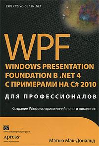 WPF: Windows Presentation Foundation в .NET 4.0 с примерами на C# 2010 для профессионалов  #1