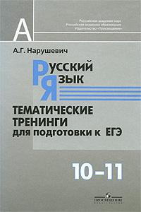 Русский язык. Тематические тренинги для подготовки к ЕГЭ. 10-11 классы  #1