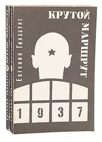 Крутой маршрут: хроника времен культа личности (комплект из 2 книг) | Гинзбург Евгения Семеновна  #1