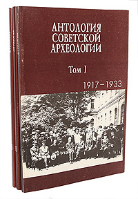 Антология советской археологии (комплект из 3 книг) #1
