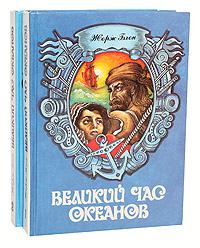 Великий час океанов (комплект из 2 книг) | Блон Жорж #1