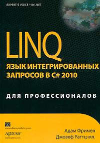 LINQ. Язык интегрированных запросов в C# 2010 для профессионалов  #1