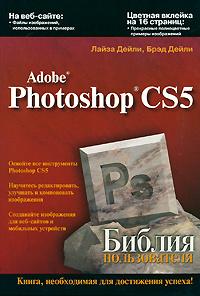 Adobe Photoshop CS5. Библия пользователя #1