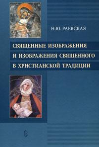 Священные изображения и изображения Священного в Христианской традиции  #1