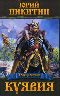 Куявия   Никитин Юрий Александрович #1