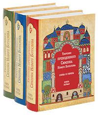 Творения преподобного Симеона Нового Богослова. Слова и гимны (комплект из 3 книг)  #1