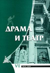 Драма и театр. Выпуск 7 #1