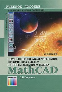Компьютерное моделирование физических систем с использованием пакета MathCad  #1