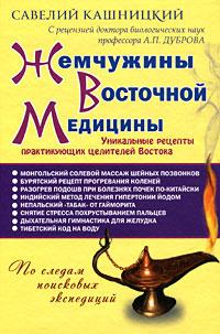 Жемчужины Восточной медицины   Кашницкий Савелий Ефремович  #1
