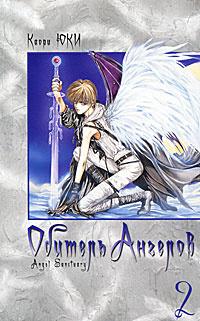 Обитель ангелов. Книга 2 #1