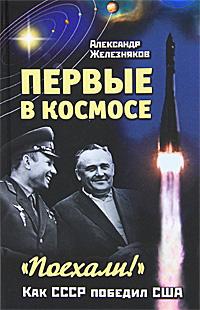 Первые в космосе. Как СССР победил США | Железняков Александр Борисович  #1