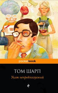 Уилт непредсказуемый   Шарп Том #1