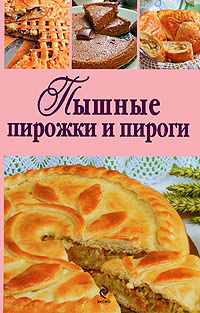 Пышные пирожки и пироги #1