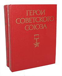 Герои Советского Союза (комплект из 2 книг) #1