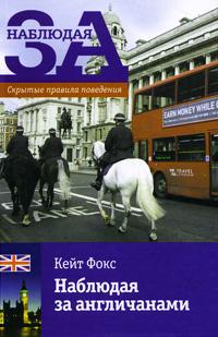 Наблюдая за англичанами. Скрытые правила поведения | Фокс Кейт  #1