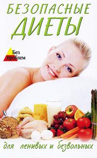 Безопасные диеты для ленивых и безвольных | Волошина Светлана  #1