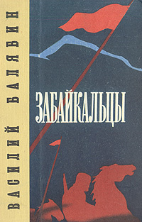 Забайкальцы | Балябин Василий Иванович #1