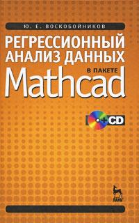 Регрессионный анализ данных в пакете Mathcad (+ CD)   Воскобойников Юрий Евгеньевич  #1