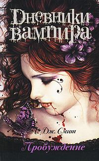 Дневники вампира. Пробуждение #1