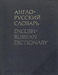 Англо-русский словарь/English-Russian Dictionary | Мюллер Владимир Карлович  #1