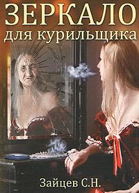 Зеркало для курильщика. Самоучитель отказа от курения #1