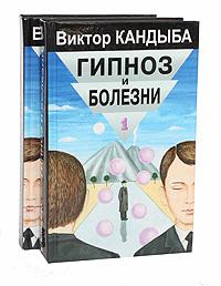Гипноз и болезни. Основы гипнотерапии. Энциклопедия лучшего мирового опыта (комплект из 2 книг)   Кандыба #1