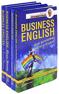 Business English (комплект из 4 книг) | Петроченков Александр Васильевич  #1