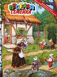 Волшебное кольцо. Волк и семеро козлят. Кот в сапогах | Дидковская Е. М.  #1