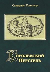 Королевский перстень | Топелиус Сакариас, Брауде Людмила Юрьевна  #1