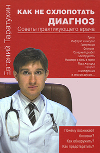 Как не схлопотать диагноз. Советы практикующего врача | Таратухин Евгений Олегович  #1