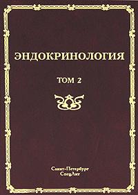 Эндокринология. В 2 томах. Том 2. Заболевания поджелудочной железы, паращитовидных и половых желез  #1