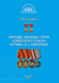 Награды дважды героя Советского Союза летчика В. С. Ефремова  #1