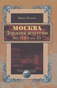 Москва. Дорогами искусства. Век XVII - век XX #1