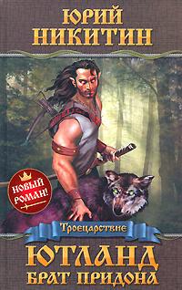 Ютланд, брат Придона | Никитин Юрий Александрович #1