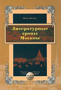 Литературные тропы Москвы #1