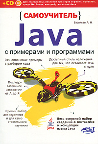 Самоучитель Java с примерами и программами (+ CD-ROM) #1