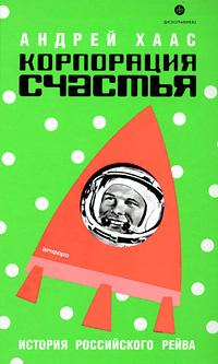 Корпорация счастья. История российского рейва | Хаас Андрей Владимирович  #1