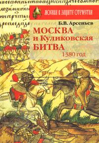Москва и Куликовская битва. 1380 год #1