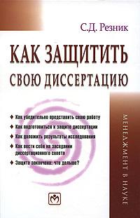 Как защитить свою диссертацию   Резник Семен Давыдович #1
