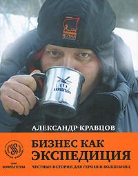 Бизнес как экспедиция. Честные истории для героев и волшебниц | Кравцов Александр Павлович  #1