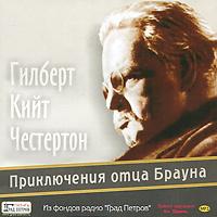 Приключения отца Брауна (аудиокнига МР3)   Честертон Гилберт Кит, Веснер Алексей  #1