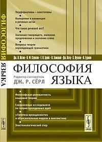 Философия языка | Остин Дж. Л., Стросон Питер Фредерик #1