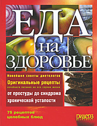 Еда на здоровье | Нет автора #1