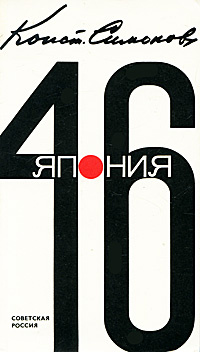 Япония-46 | Симонов Константин Михайлович #1