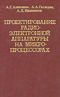 Проектирование радиоэлектронной аппаратуры на микропроцессорах   Алексенко Андрей Геннадьевич, Галицын #1