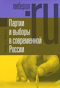 Партии и выборы в современной России. Эволюция и деволюция  #1