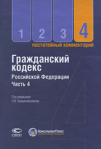 Гражданский кодекс Российской Федерации. Часть 4. Постатейный комментарий  #1