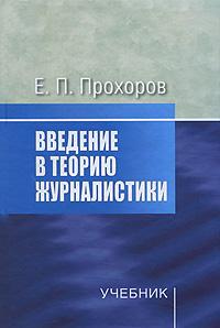 Введение в теорию журналистики | Прохоров Евгений Павлович  #1