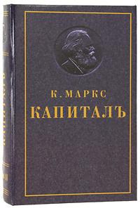 """Книга-шкатулка """"Капитал. Том II"""" с флягой #1"""